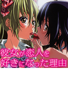 【全1-9セット】彼女が恋人を好きになった理由(TATSUMI☆デジコミック)