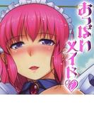 【全1-13セット】おっぱいメイド(TATSUMI☆デジコミック)