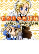 【6-10セット】わたしのお嬢様 探偵ごっこのお嬢様編(TATSUMI☆デジコミック)