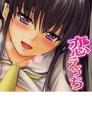 【全1-14セット】恋えっち(TATSUMI☆デジコミック)