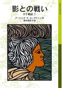 【1-5セット】ゲド戦記(岩波少年文庫)