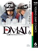 【6-10セット】Dr.DMAT~瓦礫の下のヒポクラテス~(ヤングジャンプコミックスDIGITAL)