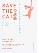 SAVE THE CATの逆襲 書くことをあきらめないための脚本術