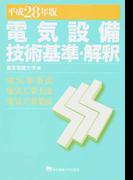 電気設備技術基準・解釈 電気事業法・電気工事士法・電気工事業法 平成28年版