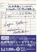 松武秀樹とシンセサイザー 2巻セット