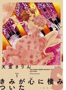きみが心に棲みついたS(1)(フィールコミックス)