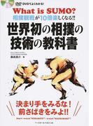 世界初の相撲の技術の教科書 DVDでよくわかる! 相撲観戦が10倍楽しくなる!!