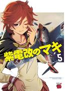 紫電改のマキ 5(チャンピオンREDコミックス)
