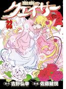 聖痕のクェイサー 22(チャンピオンREDコミックス)