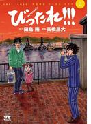 びったれ!!! 2(ヤングチャンピオン・コミックス)