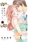 夢みてた恋はもっと(MIU 恋愛MAX COMICS)