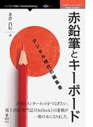 赤鉛筆とキーボード