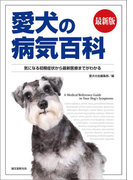 最新版 愛犬の病気百科