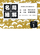 名局細解 2012年1月号(名局細解)