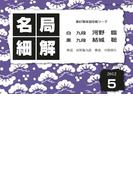 名局細解 2012年5月号(名局細解)