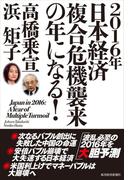 2016年日本経済 複合危機襲来の年になる!