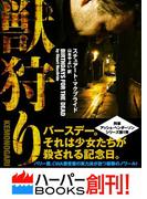 獣狩り(ハーパーBOOKS)