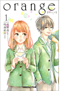 orange 【オレンジ】 : 1(双葉社ジュニア文庫)