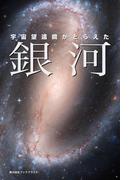 宇宙望遠鏡がとらえた 銀河
