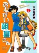 おねがい朝倉さん 3巻(まんがタイムコミックス)