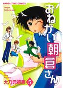 おねがい朝倉さん 5巻(まんがタイムコミックス)