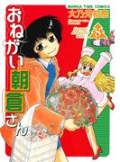 おねがい朝倉さん 8巻(まんがタイムコミックス)