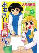 おねがい朝倉さん 9巻(まんがタイムコミックス)