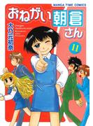 おねがい朝倉さん 11巻(まんがタイムコミックス)