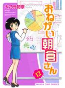 おねがい朝倉さん 12巻(まんがタイムコミックス)