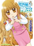 社外秘!神田さん 2巻(まんがタイムコミックス)