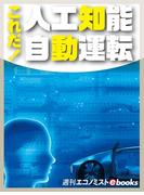 これだ!人工知能自動運転(週刊エコノミストebooks)