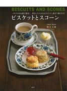 【期間限定価格】イギリスのお菓子教室 ビスケットとスコーン 型なしでつくれるビスケット。混ぜて焼くだけ!(講談社のお料理BOOK)