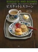 イギリスのお菓子教室 ビスケットとスコーン 型なしでつくれるビスケット。混ぜて焼くだけ!(講談社のお料理BOOK)