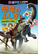 恐竜のふしぎ(1) 恐竜の誕生と大進化! の巻(講談社の動く学習漫画MOVE COMICS)