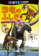 恐竜のふしぎ(2) 恐竜の栄光と大絶滅! の巻(講談社の動く学習漫画MOVE COMICS)