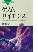 【期間限定価格】ゲノムサイエンス ゲノム解読から生命システムの解明へ