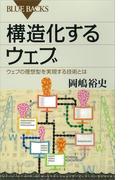構造化するウェブ ウェブの理想型を実現する技術とは(ブルー・バックス)