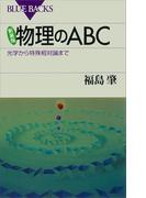 新装版 物理のABC 光学から特殊相対論まで(ブルー・バックス)