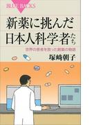 新薬に挑んだ日本人科学者たち 世界の患者を救った創薬の物語(ブルー・バックス)
