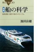 図解 船の科学 超高速船・超巨大船のメカニズム(ブルー・バックス)