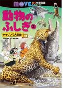 動物のふしぎ(2) アマゾンで大冒険! の巻(講談社の動く学習漫画MOVE COMICS)