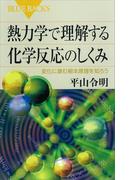 熱力学で理解する化学反応のしくみ 変化に潜む根本原理を知ろう(ブルー・バックス)