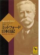ミットフォード日本日記 英国貴族の見た明治(講談社学術文庫)