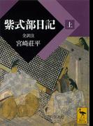 【期間限定価格】紫式部日記(上)全訳注