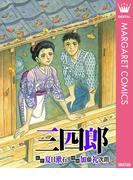 三四郎(マーガレットコミックスDIGITAL)