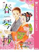 春琴抄(マーガレットコミックスDIGITAL)