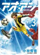 アオアシ 3(ビッグコミックス)