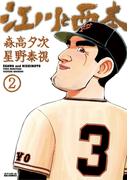 江川と西本 2(ビッグコミックス)