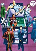 火線上のハテルマ 7(ビッグコミックス)