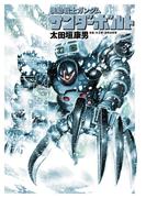 機動戦士ガンダム サンダーボルト 6(ビッグコミックススペシャル)